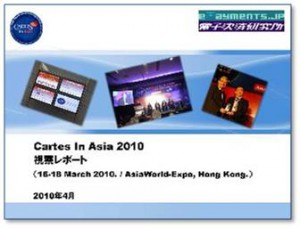 『CARTES in Asia 2010』視察レポート