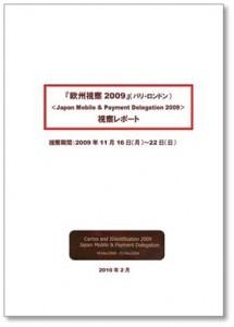 『欧州視察2009』レポート