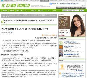 アジア初開催! 『CARTES in Asia』現地リポート