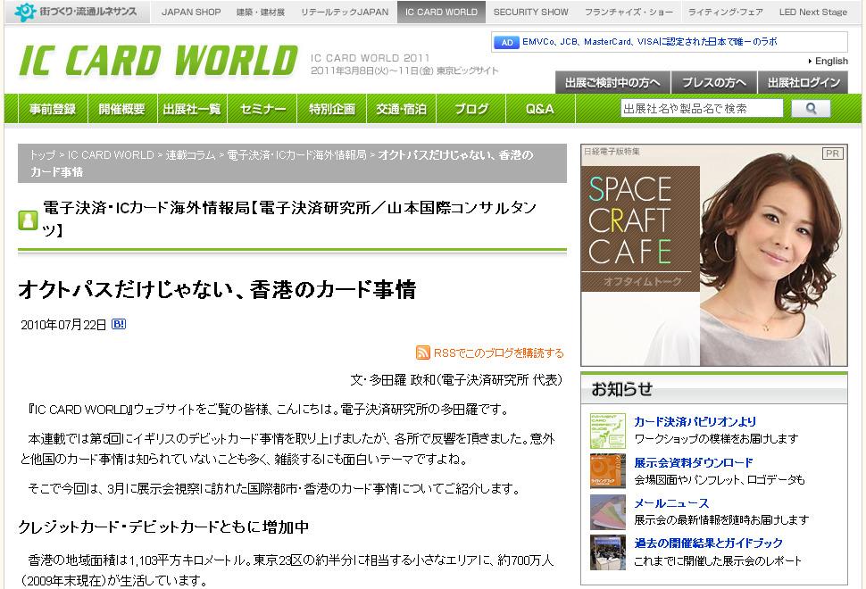 IC CARD WORLD連載:「オクトパスだけじゃない、香港のカード事情」