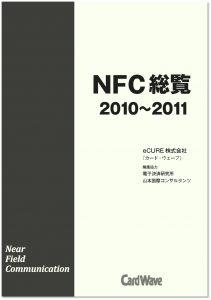 NFC総覧2010-2011