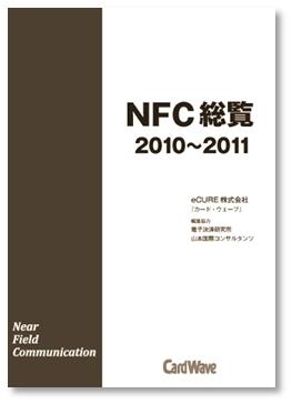 『NFC総覧2010-2011』