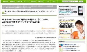 日本のNFCケータイ商用化時期は? 『IC CARD WORLD』で携帯3キャリアがパネル討論