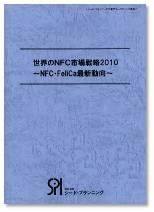 世界のNFC市場戦略2010 ~NFC・FeliCa最新動向~