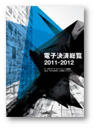電子決済総覧2011-2012