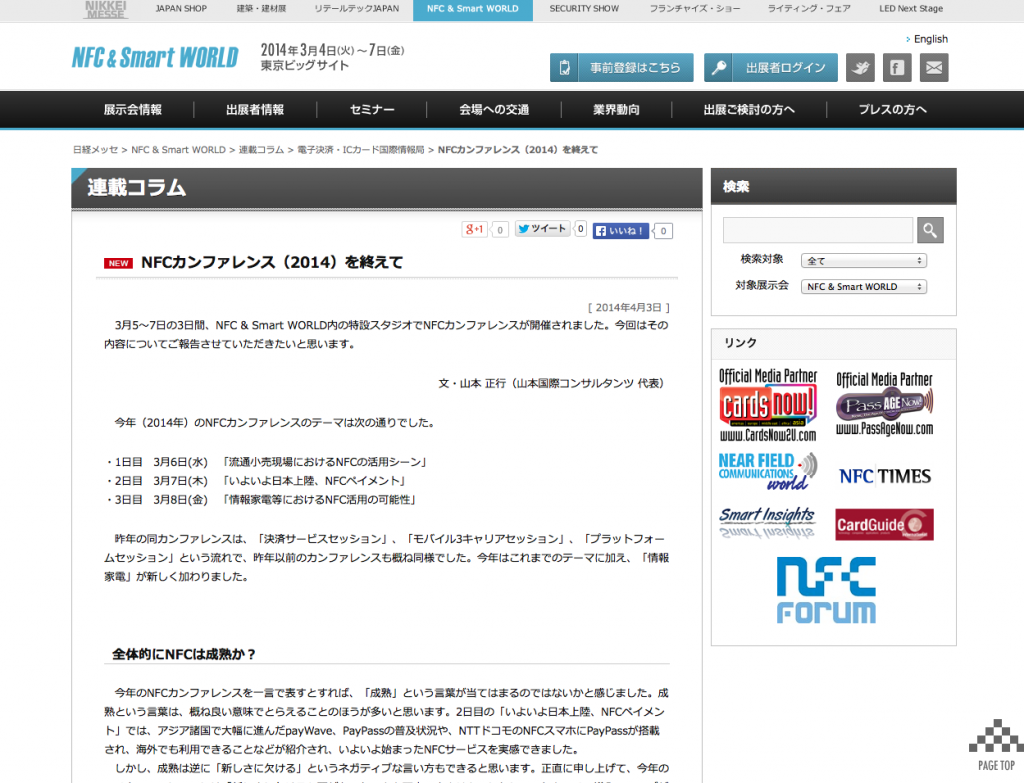 スクリーンショット 2014-04-09 9.43.38