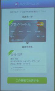 UC Wallet(仮称)の画面