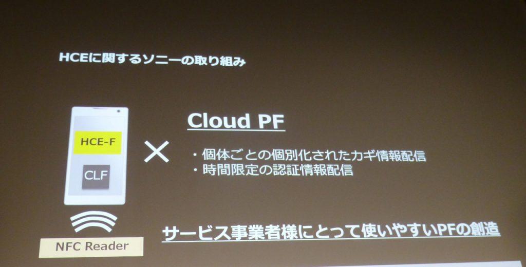 写真9 HCE-Fを利用するサービス事業者向けに「Cloud PF」を提供