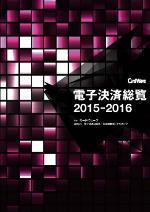 電子決済総覧2015-2016