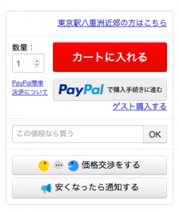 PayPalCart