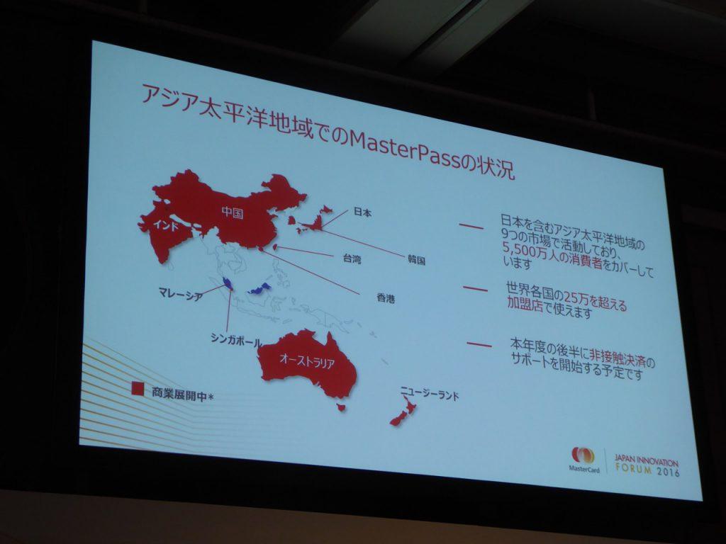 写真X アジア太平洋地域でのMasterPassの状況