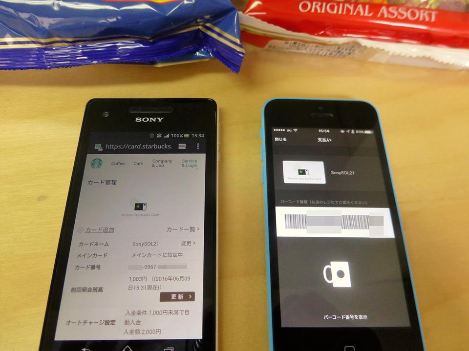 写真 左が「モバイル スターバックス カード」をインストールしたAndorid端末、右が「スタバ公式アプリ」からバーコードを表示したiPhone
