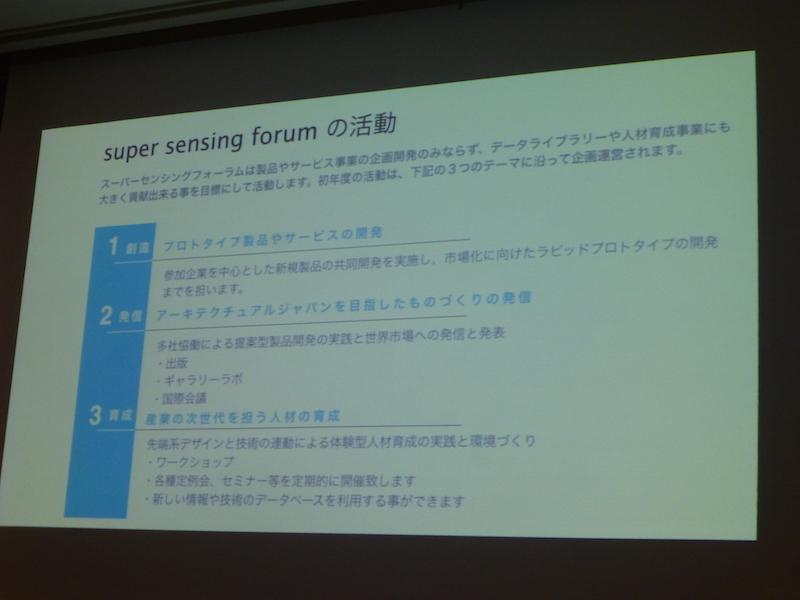 写真④ スーパーセンシングフォーラムの活動計画
