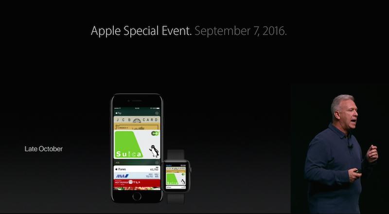 Apple Events – Keynote September 2016 より(出典:米国 Apple, Inc. ホームページから)