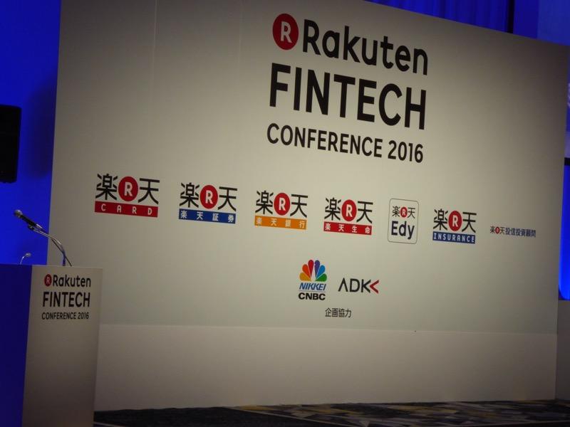 写真⑩ 楽天FinTechカンファレンス2016の主催者表記パネル