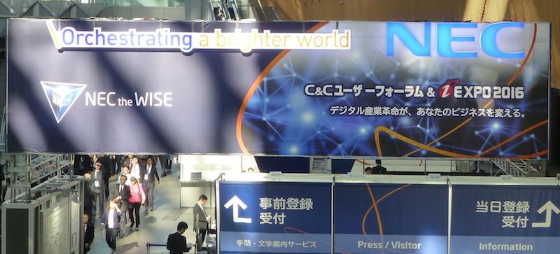 写真① 開催中の「C&Cユーザーフォーラム&EXPO 2016」展示会場
