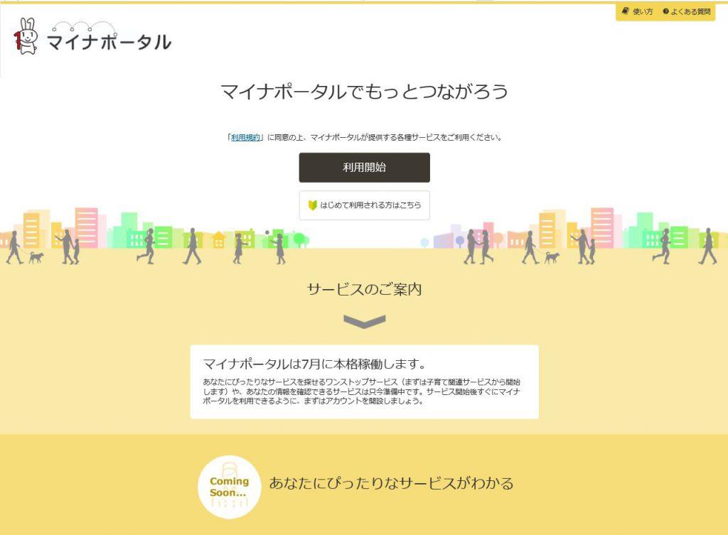 「マイナポータル」のログイン画面(出典:「マイナポータル」のホームページより)