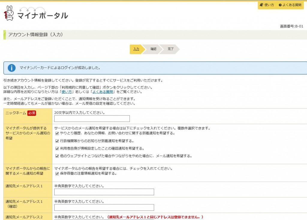 「マイナポータル」にログインした直後のアカウント登録画面(出典:「マイナポータル」のホームページより)