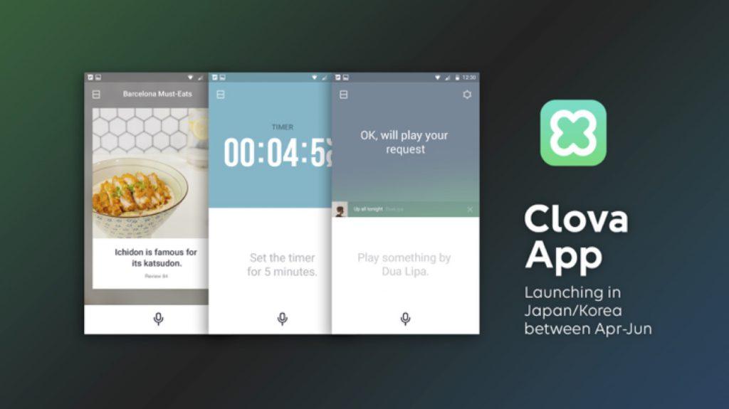写真⑤ Clovaアプリ(Clova App)。AIを起動時の掛け声は「Clova(クローヴァ)」。「Hey, Siri」や「OK, Google」など他社が2語文とするところ、LINEでは1語文で正確に認識する技術を開発したという。