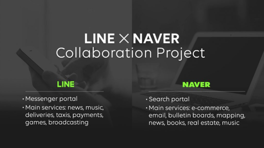 写真⑧ LINEとNAVER、両社の強みを生かす。NAVERは「自動運転」の事業においても「レベル3」を実現するなどの実績があり、Clovaの自動車への搭載も事業スコープに入っているという。