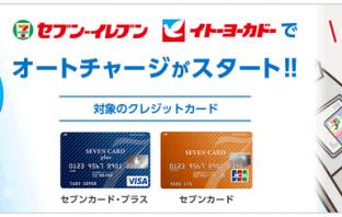 【予告】nanacoオートチャージのご案内(出典:セブン・カードサービスのホームページより)