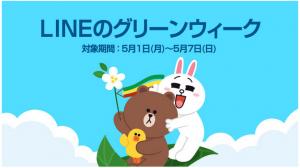 抽選で最大100万円が当たる、「LINEのグリーンウィーク」を5月1日(月)から開催 (LINE 公式ブログより)