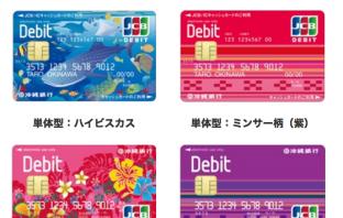 おきぎんJCBデビットのカードデザイン(出典:JCBの報道発表資料より)