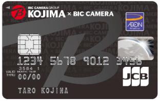 「コジマ×ビックカメラ カード」の券面デザイン(出典:株式会社コジマ イオンフィナンシャルサービス株式会社 株式会社イオン銀行の報道発表資料より)