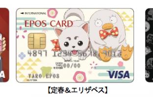 銀魂エポスカード(出典:丸井グループの報道発表資料より)