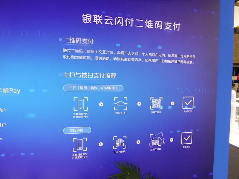 ▲銀聯QRコードの機能を説明したボード