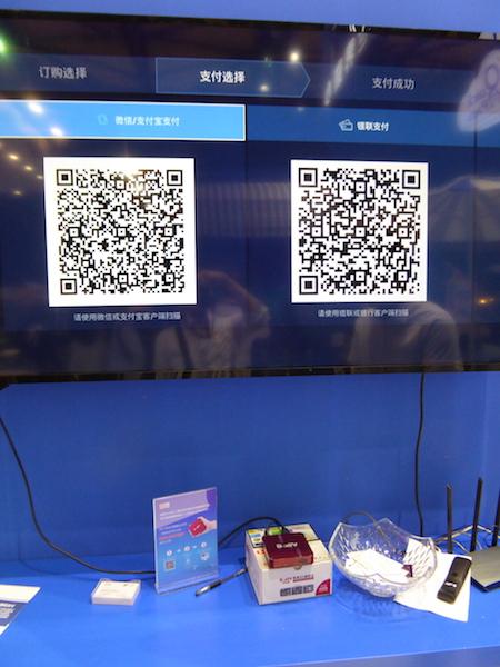 ▲デジタルTVの番組購入にも対応。右が銀聯決済用のQRコードで、左はAlipay決済用のQRコード