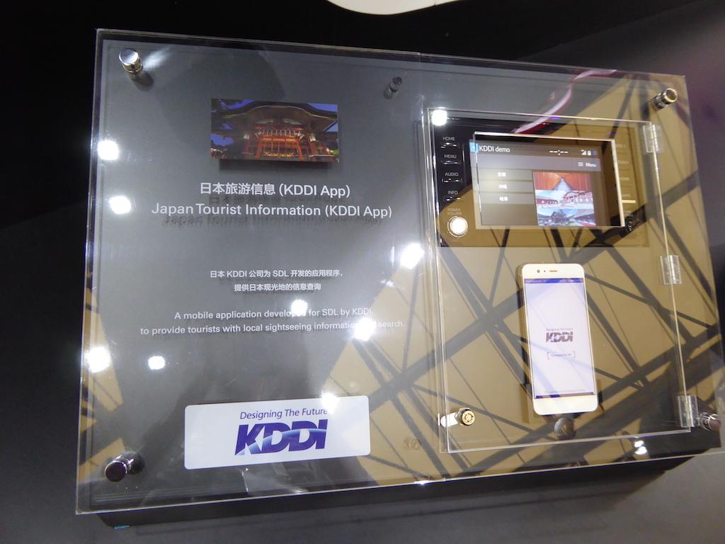 ▲KDDIが出展したSDL対応の旅行アプリ