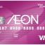 イオンメンバープラスカードの券面デザイン(イオンフィナンシャルサービス、AEON CREDIT SERVICE (M) BERHADの報道発表資料より)