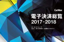 電子決済総覧2017-2018