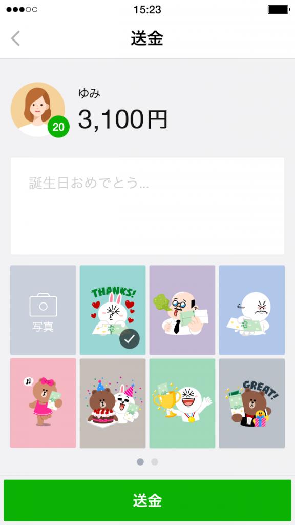 「ポチ送金」の画面イメージ。15種類のメッセージカードが用意される。(出典:LINE Payの報道発表資料より)