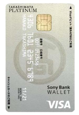 「タカシマヤプラチナデビットカード」のデザイン(髙島屋などの共同報道発表資料より)