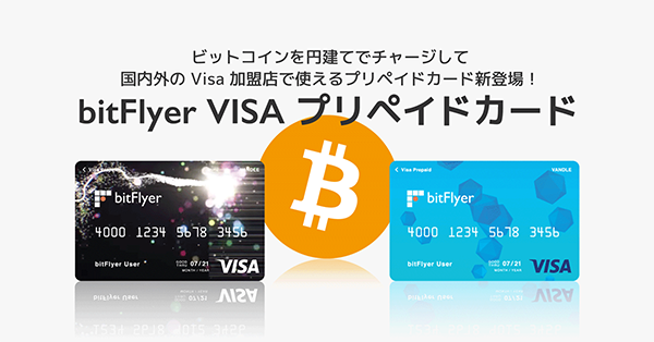bitFlyer VISA プリペイドカード(出典:オリエントコーポレーションらの報道発表資料より)