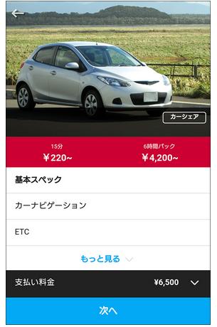 サービス画面のイメージ(出典:NTTドコモの報道発表資料より)