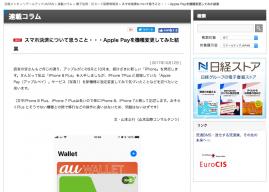 【日経連載コラム】「スマホ決済について思うこと・・・Apple Payを機種変更してみた結果 」掲載更新のお知らせ