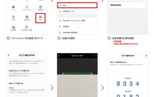 スマートフォン(コード利用)での出金(出典:LINE Payの報道発表資料より)