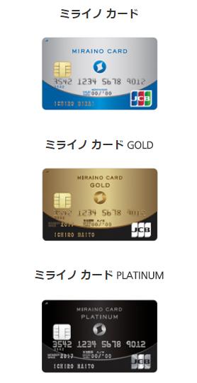 ミライノカードの券面デザイン(出典:JCBの報道発表資料より)
