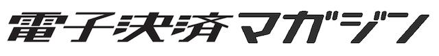電子決済マガジン – ePayments.jp