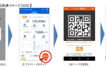 【 QR コード読取 による決済イメージ ( iOS ) 】(出典:クレディセゾンの報道発表資料より)