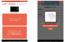 「 yubiPOINT 」 認証画面 イメージ (タブレットPC側 )(出典:バリューデザインの報道発表資料より)