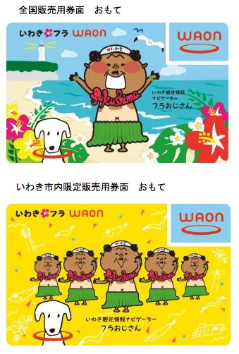 「いわきフラ WAON」のカード券面(出典:いわき市、および、イオンの報道発表資料より)