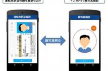 本人認証アプリ・本人確認アプリの利用イメージ(出典:大日本印刷の報道発表資料より)