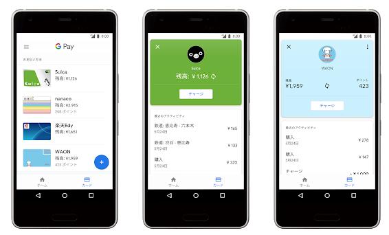 Google Pay の利用イメージ(出典:Google Japan Blogより)