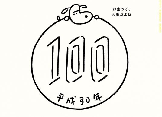 【書評】特集『新・お金の、答え。』「BRUTUS(ブルータス)」2018年6/1号No.870(マガジンハウス、2018年5月15日発売)