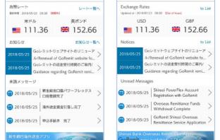 Go レミットの画面イメージ(出典:新生銀行の報道発表資料より)