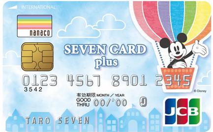 セブンカード・プラス(nanaco一体型/ディズニー・デザイン)の券面デザイン(出典:セブン・カードサービスならびにジェーシービーの報道発表資料より)